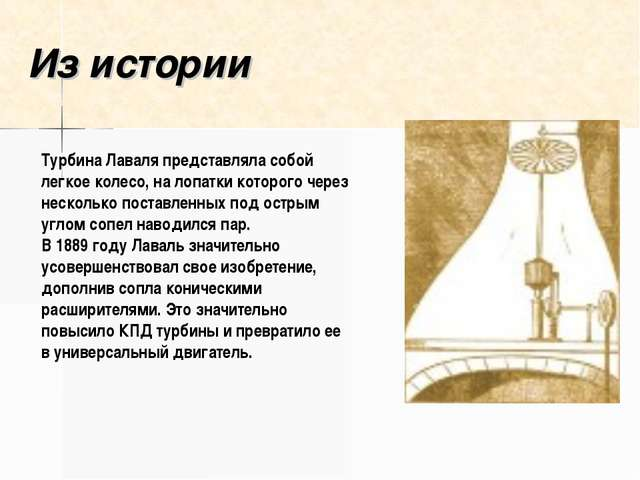 Из истории Турбина Лаваля представляла собой легкое колесо, на лопатки которо...