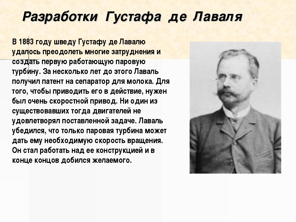 Разработки Густафа де Лаваля В 1883 году шведу Густафу де Лавалю удалось прео...