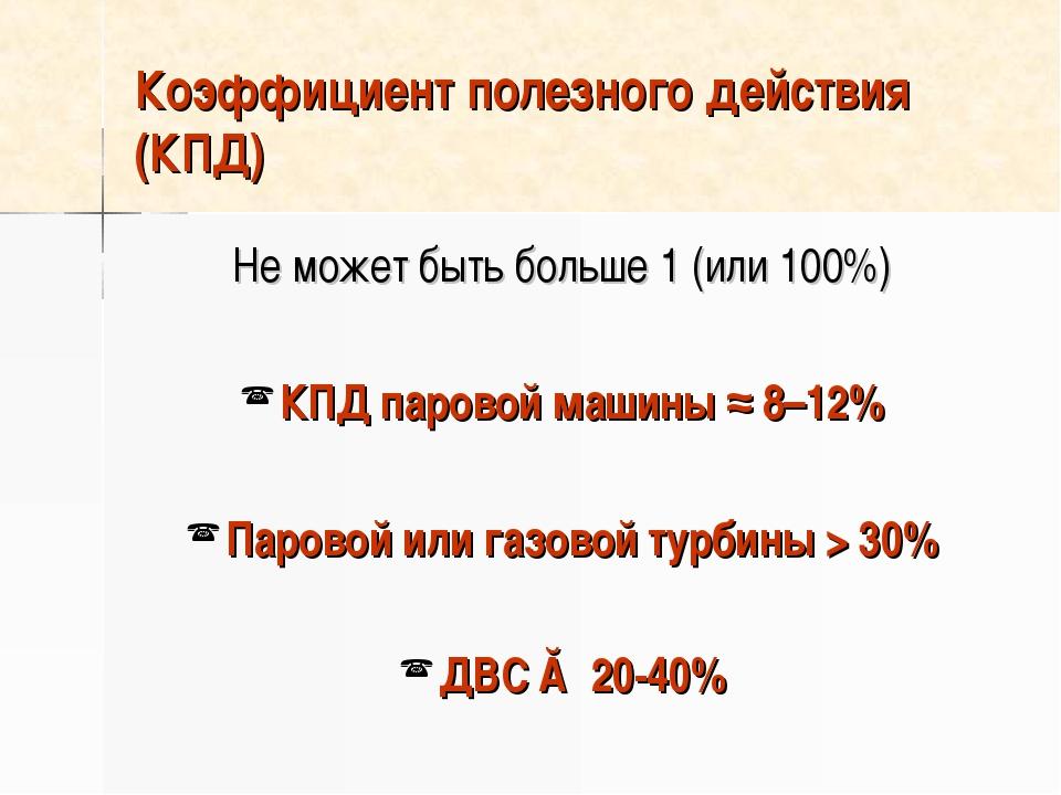 Коэффициент полезного действия (КПД) Не может быть больше 1 (или 100%) КПД па...