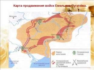 Карта продвижения войск Емельяна Пугачёва.
