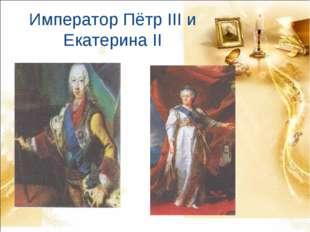 Император Пётр III и Екатерина II
