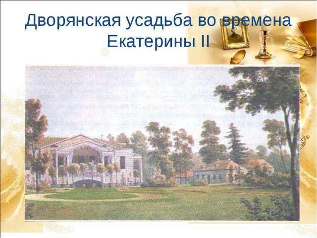Дворянская усадьба во времена Екатерины II