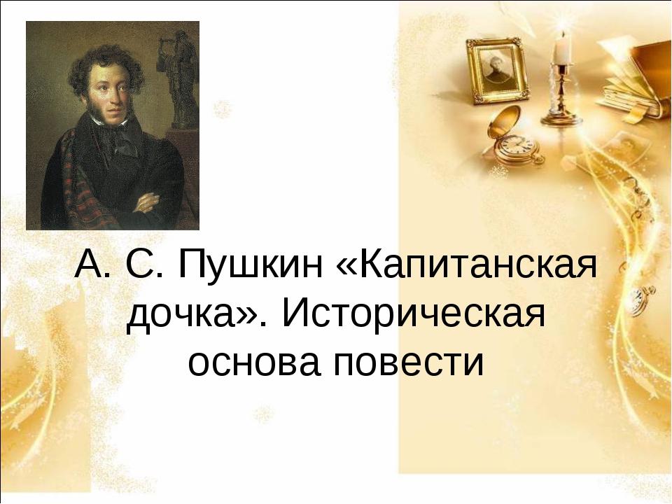 А. С. Пушкин «Капитанская дочка». Историческая основа повести