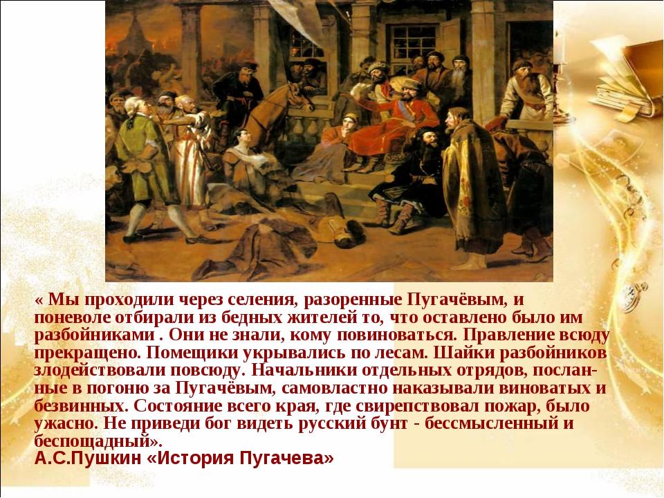 « Мы проходили через селения, разоренные Пугачёвым, и поневоле отбирали из бе...