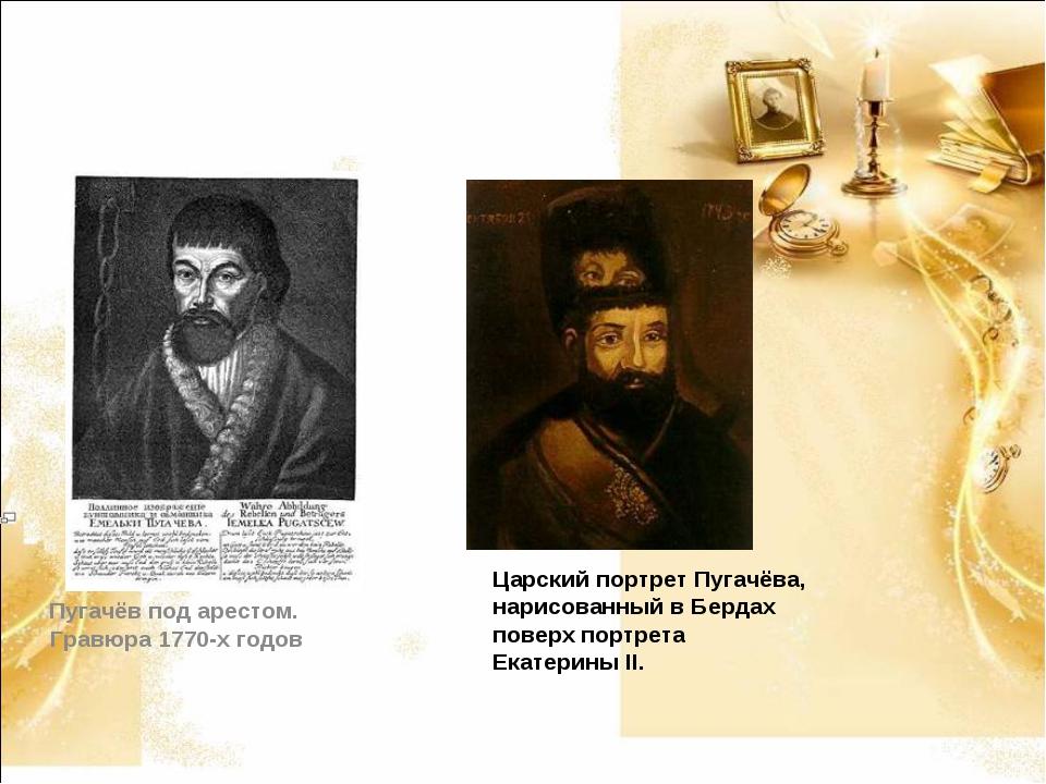 Пугачёв под арестом. Гравюра 1770-х годов Царский портрет Пугачёва, нарисован...