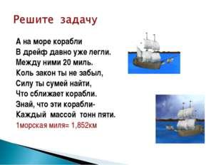 А на море корабли В дрейф давно уже легли. Между ними 20 миль. Коль закон ты