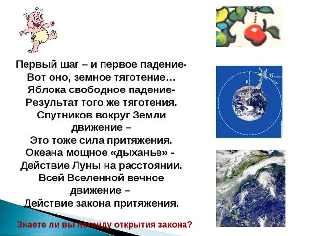 Первый шаг – и первое падение- Вот оно, земное тяготение… Яблока свободное па...