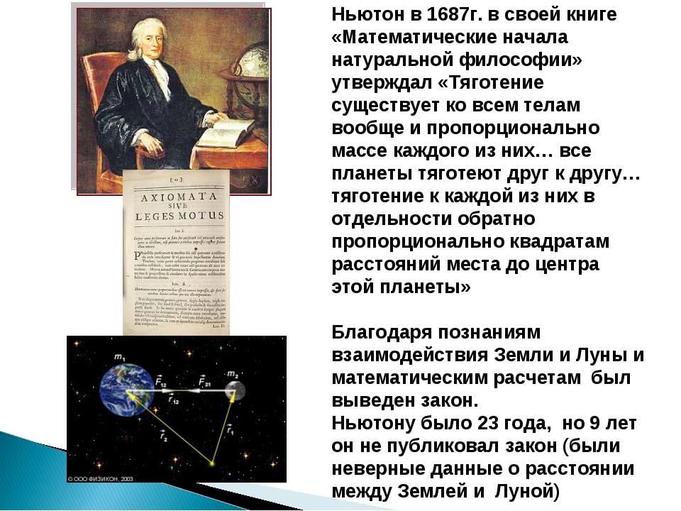 Ньютон в 1687г. в своей книге «Математические начала натуральной философии» у...
