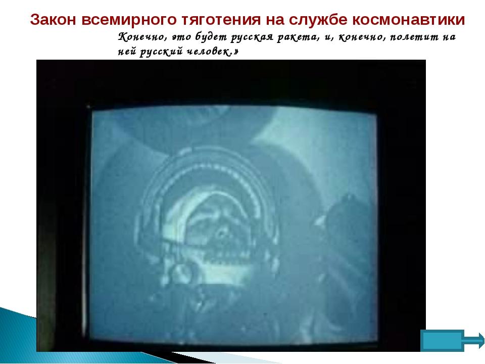 Закон всемирного тяготения на службе космонавтики Конечно, это будет русская...