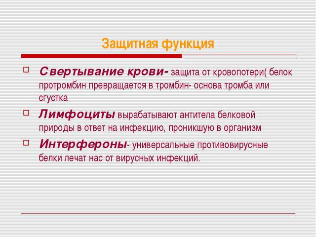 Защитная функция Свертывание крови- защита от кровопотери( белок протромбин п...