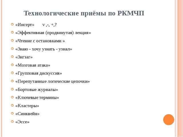 Технологические приёмы по РКМЧП «Инсерт» v ,-, +,? «Эффективная (продвинутая)...