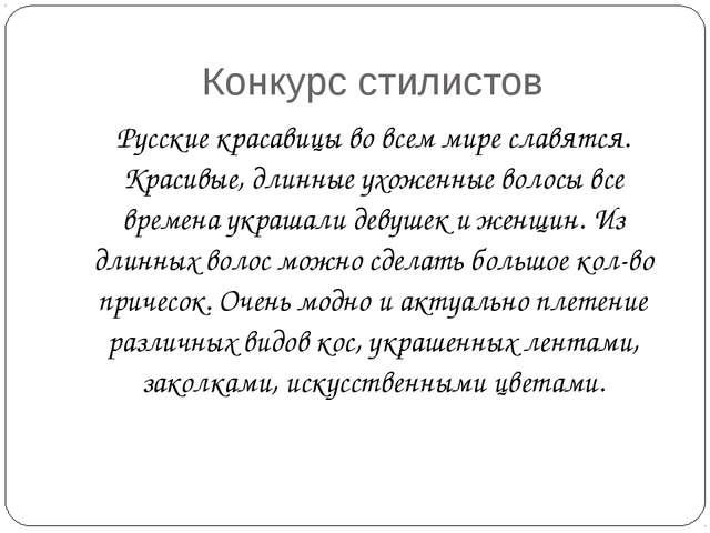 Конкурс стилистов Русские красавицы во всем мире славятся. Красивые, длинные...