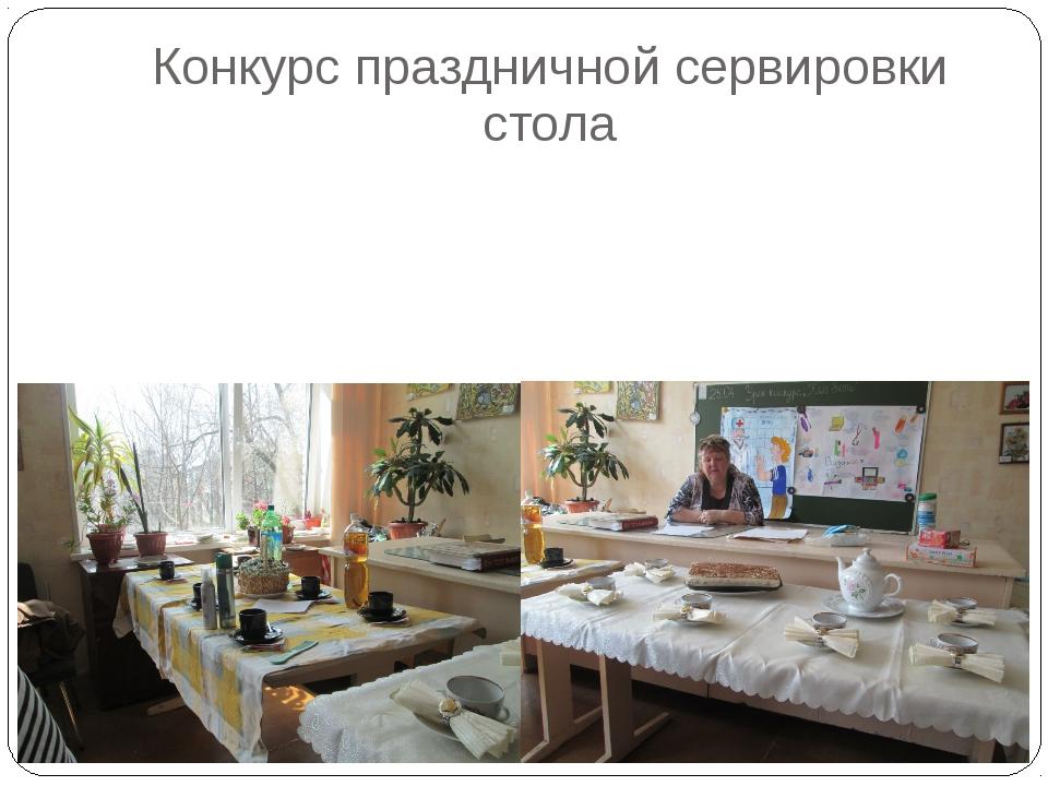 Конкурс праздничной сервировки стола