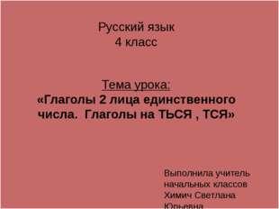 Русский язык 4 класс Тема урока: «Глаголы 2 лица единственного числа. Глагол