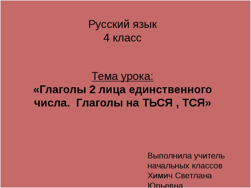 Русский язык 4 класс Тема урока: «Глаголы 2 лица единственного числа. Глагол...