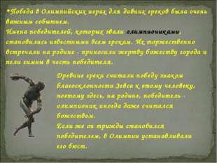 Победа в Олимпийских играх для давних греков была очень важным событием. Имен