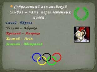 Современный олимпийский символ – пять переплетенных колец. Синий - Европа Чер