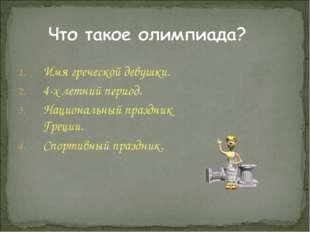 Имя греческой девушки. 4-х летний период. Национальный праздник Греции. Спорт