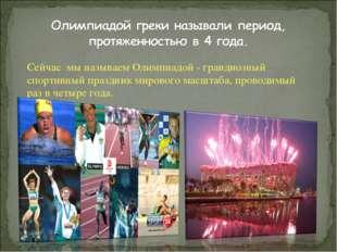 Сейчас мы называем Олимпиадой - грандиозный спортивный праздник мирового масш