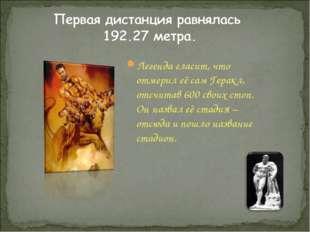 Легенда гласит, что отмерил её сам Геракл, отсчитав 600 своих стоп. Он назвал