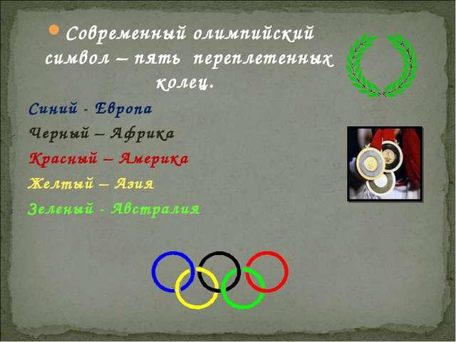 Современный олимпийский символ – пять переплетенных колец. Синий - Европа Чер...