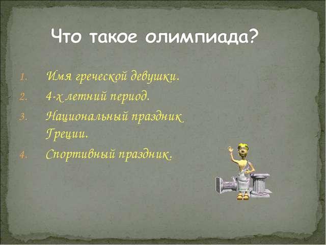 Имя греческой девушки. 4-х летний период. Национальный праздник Греции. Спорт...