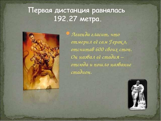 Легенда гласит, что отмерил её сам Геракл, отсчитав 600 своих стоп. Он назвал...