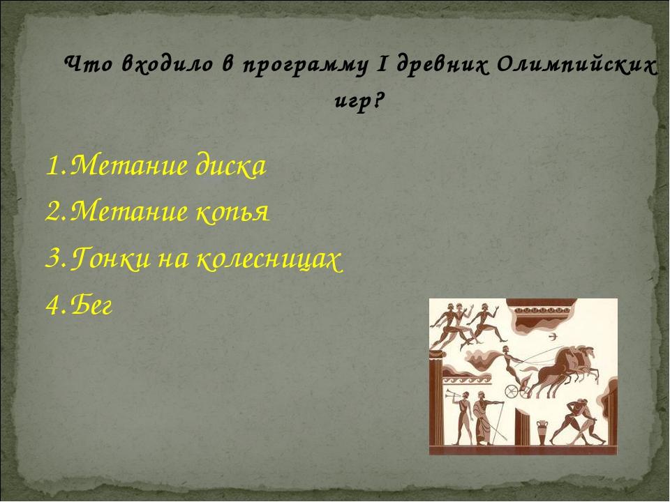 Что входило в программу I древних Олимпийских игр? Метание диска Метание копь...