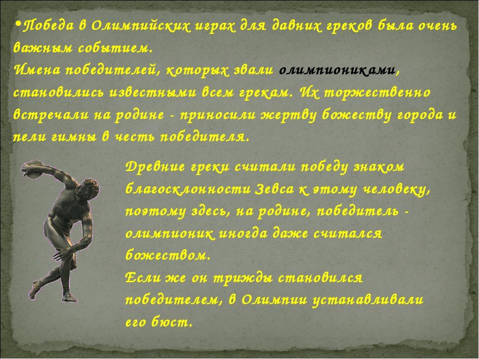 Победа в Олимпийских играх для давних греков была очень важным событием. Имен...
