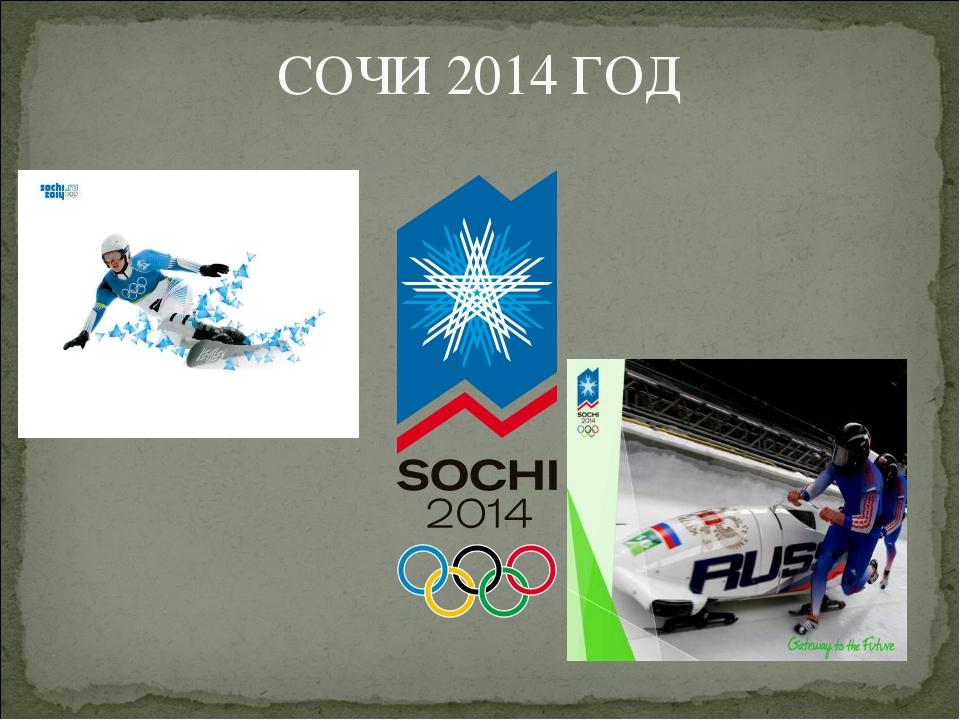 СОЧИ 2014 ГОД