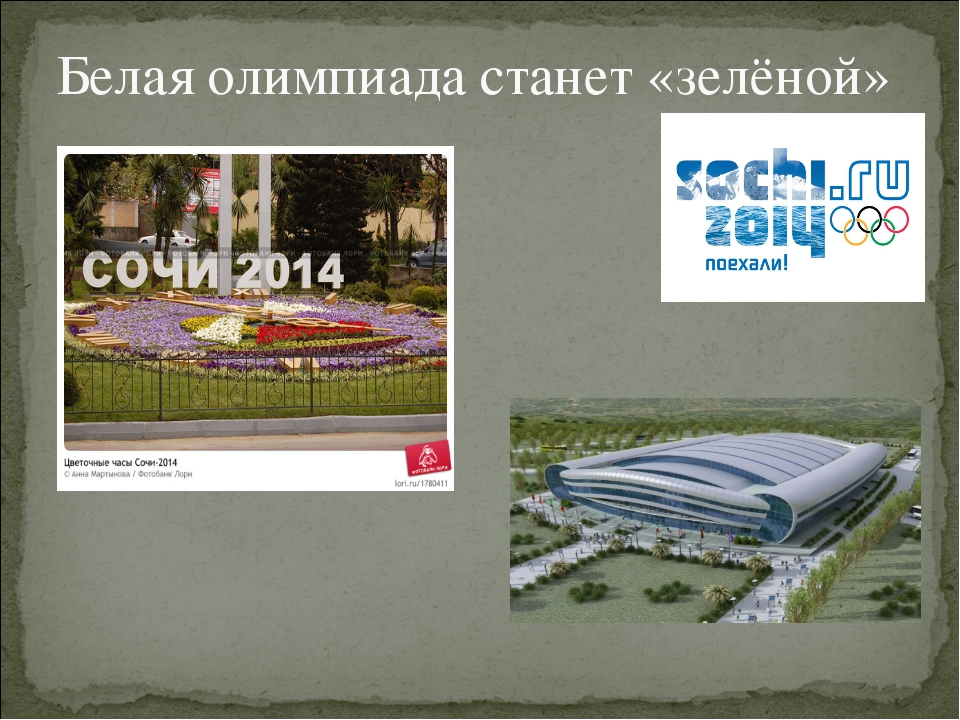 Белая олимпиада станет «зелёной»
