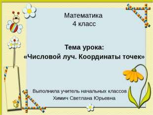 Математика 4 класс Тема урока: «Числовой луч. Координаты точек» Выполнила учи