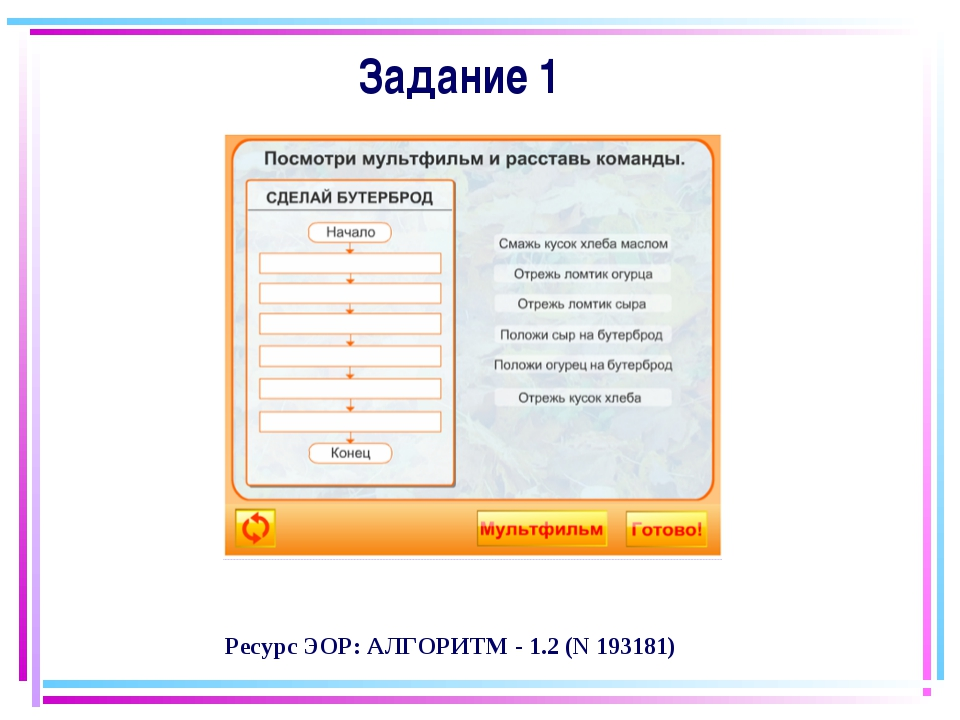 Задание 1 Ресурс ЭОР: АЛГОРИТМ - 1.2 (N 193181)