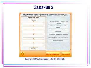 Задание 2 Ресурс ЭОР: Алгоритм - 2.2 (N 193168)
