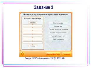 Задание 3 Ресурс ЭОР: Алгоритм - К2 (N 193150)