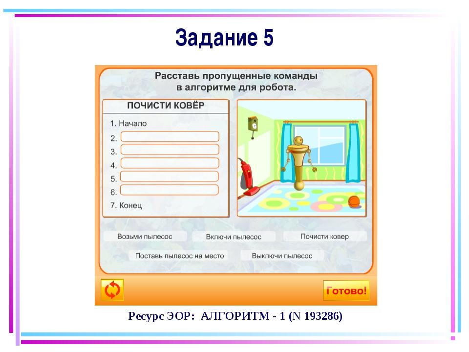 Задание 5 Ресурс ЭОР: АЛГОРИТМ - 1 (N 193286)