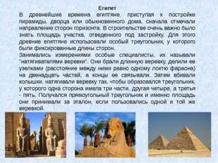 Египет В древнейшие времена египтяне, приступая к постройке пирамиды, дворца