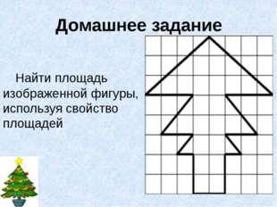 Домашнее задание Найти площадь изображенной фигуры, используя свойство площа