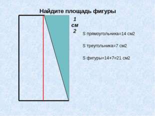 Найдите площадь фигуры S прямоугольника=14 см2 S треугольника=7 см2 S фигуры=