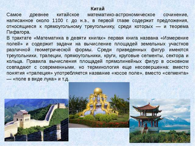 Китай Самое древнее китайское математико-астрономическое сочинение, написанно...