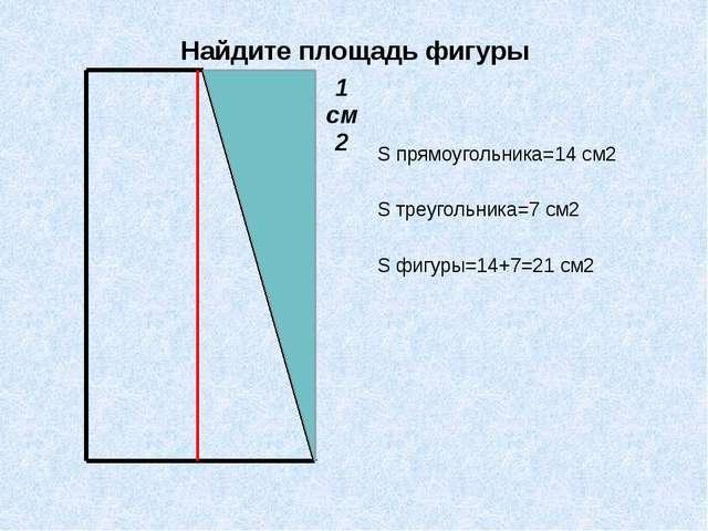 Найдите площадь фигуры S прямоугольника=14 см2 S треугольника=7 см2 S фигуры=...