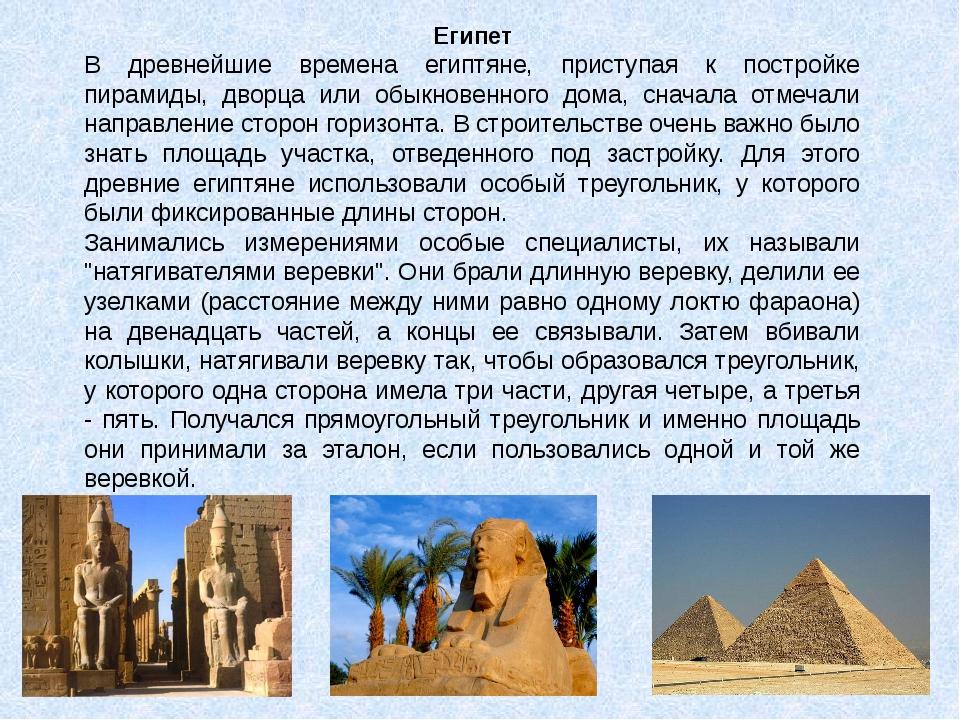 Египет В древнейшие времена египтяне, приступая к постройке пирамиды, дворца...