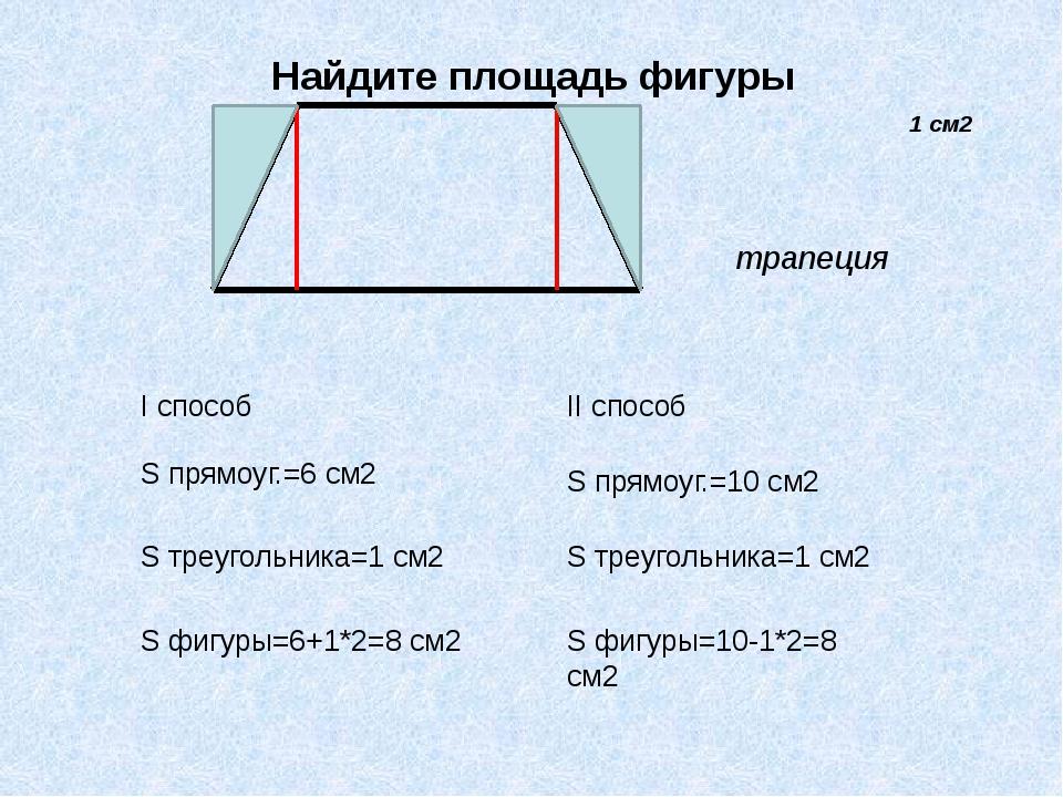 Найдите площадь фигуры I способ S прямоуг.=6 см2 S треугольника=1 см2 S фигур...