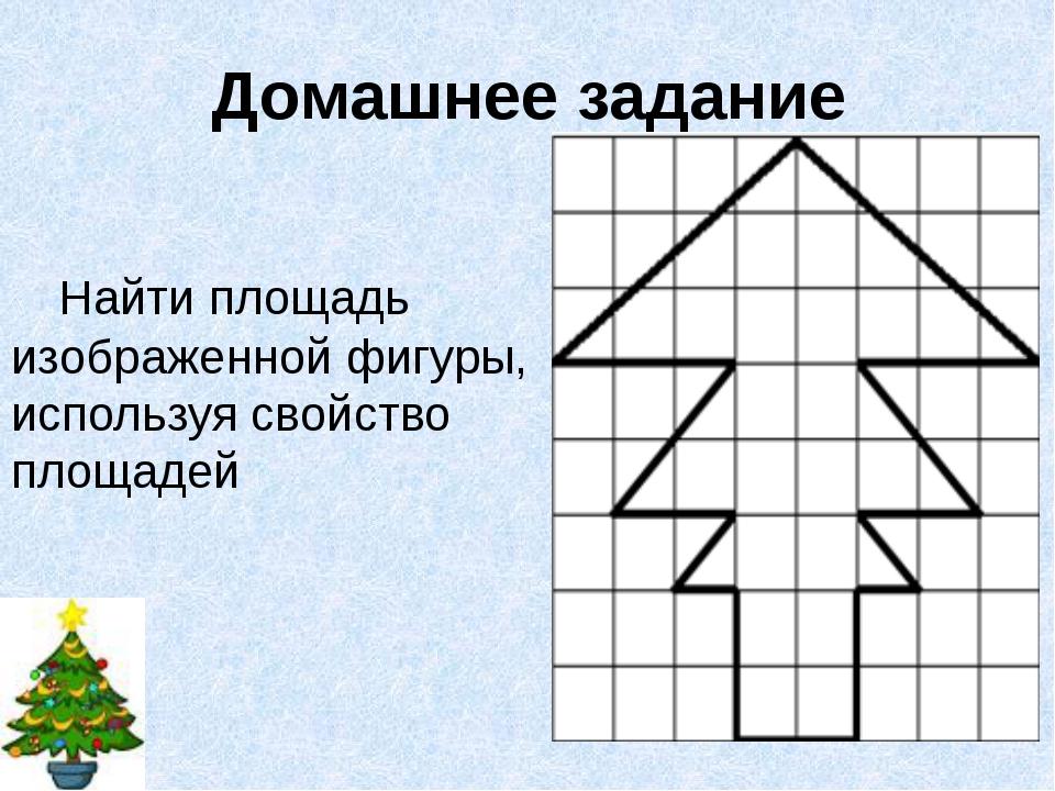 Домашнее задание Найти площадь изображенной фигуры, используя свойство площа...