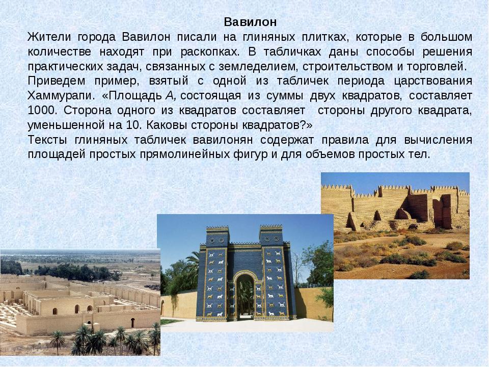 Вавилон Жители города Вавилон писали на глиняных плитках, которые в большом к...