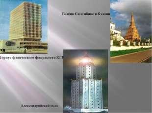 Александрийский маяк Корпус физического факультета КГУ Башня Сююмбике в Казани