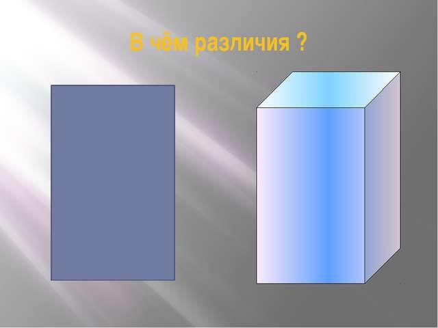 В чём различия ?