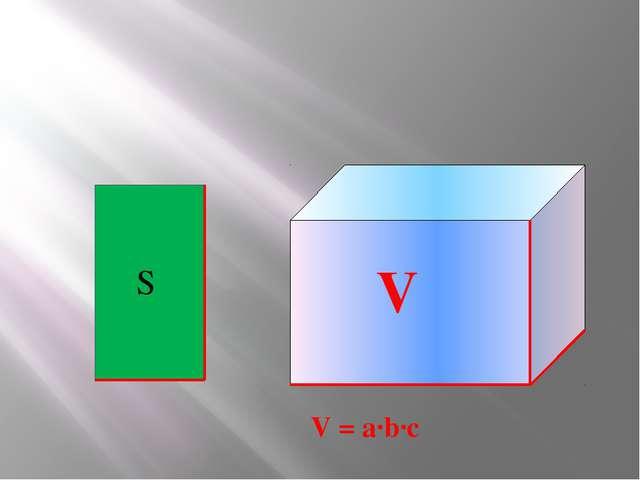 V = a∙b∙c S V