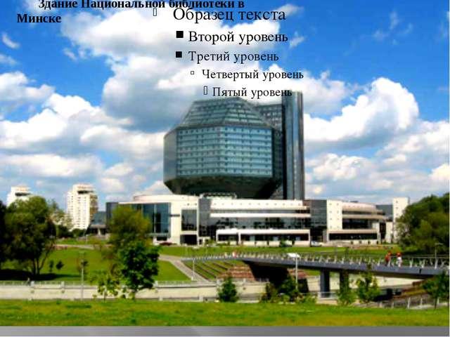 Здание Национальной библиотеки в Минске