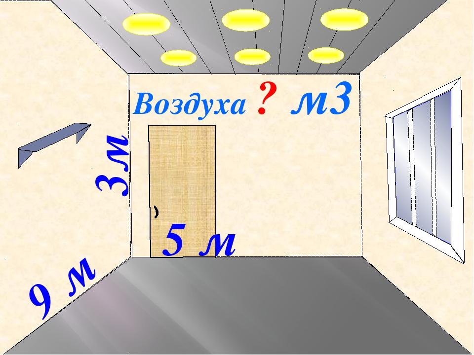 3м 9 м 5 м Воздуха ? м3 №803. Математика 5 класс. Н.Я.Виленкин.